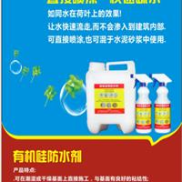 供应盈智牌透明防水剂