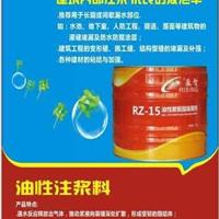 供应盈智牌RZ-15油性聚氨酯堵漏剂