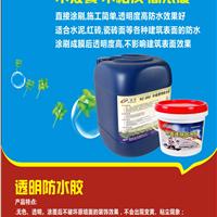 供应盈智牌多功能透明防水胶