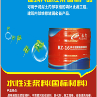 供应盈智牌RZ-16亲水型聚氨酯堵漏剂
