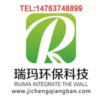 山东瑞玛环保科技有限公司