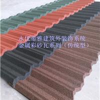 供应欧美风格高档屋面瓦片金属彩砂瓦