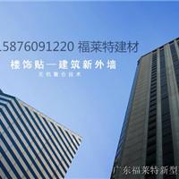 广东福莱特mcm/软瓷为贵州楼市穿上环保服