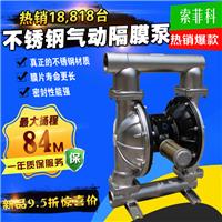 供应索菲科不锈钢气动泵四氟气动隔膜泵故障