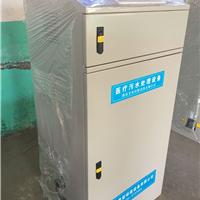 小型医疗病菌废水处理小型医疗污水处理器