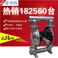 索菲科不锈钢气动隔膜泵气动输送泵型号齐全