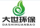 唐山大世环保科技有限公司