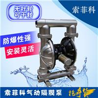 直销索菲科不锈钢隔膜泵索菲科气动隔膜泵批