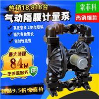 低价推出索菲科气动隔膜泵铝合金隔膜泵型号