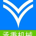 上海承秉机械有限公司