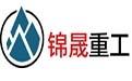 郑州市锦晟重工有限公司