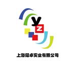 上海熠卓实业有限公司