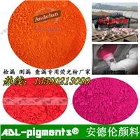 供应防尘布袋测漏检漏专用荧光粉荧光粉厂家