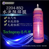 供应Techspray 水洗型阻焊膜耐高温防腐涂料