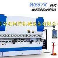 供应WE67K电液同步数控折弯机