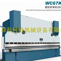 供应WC67K系列数控液压板料折弯机