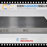 进口M42高速钢 高品质预硬精板