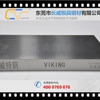 供应瑞典一胜百VIKING模具钢高速钢