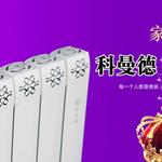 天津科曼德暖通设备有限公司