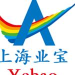 上海业宝金属制品有限公司