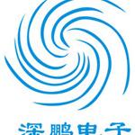 东莞市深鹏电子有限公司