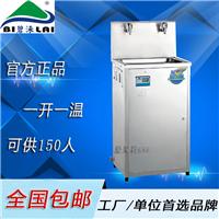 碧涞净化节能饮水机温热型直饮机开水器
