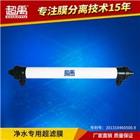 订做中空纤维净水超滤膜组件 pvc材质管式膜