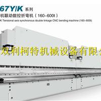 供应2-WC67Y/K系列双机联动液压板料折弯机