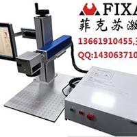 上海菲克苏彩打FX-21MO激光打标机