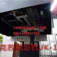 上海菲克苏浦东UK-15低噪音打标机划刻机
