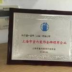上海市室内装饰金牌领军企业