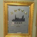 上海星级装饰企业