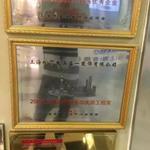 上海市室内装饰优质工程奖