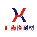 郑州汇鑫隆耐火材料有限公司