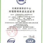 ISO14001环境质量认证