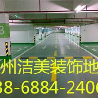 供应温州平阳金华环氧树脂停车场地坪漆施工