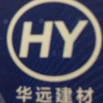 贵州华远建材有限公司