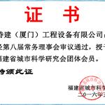 福建省城市科学研究会团体会员――证书