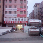 深圳市光明新区公明宏发胶管店