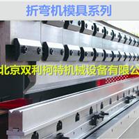 厂家专业加工生产各种折弯机模具数控模具刀具