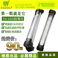 供应数控机床LED防爆灯,内装T8灯管