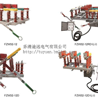 FZW32-12户外高压真空负荷开关