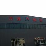 太原锦达工矿机械设备有限公司