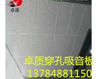 会议厅吊顶吸音板-镀锌穿孔吸音板