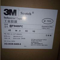 供应正品3M9469PC双面胶VHB9469双面胶