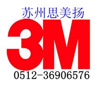 供应原装正品3MSJ3552蘑菇头扣魔术贴