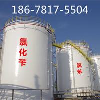 供应山东氯化苄厂家 生产氯化苄价格