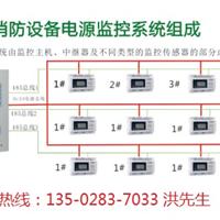 消防设备电源监控系统品牌