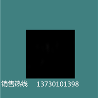 供应黑色矿棉板