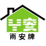 潍坊国安防水科技有限公司